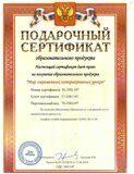Грамота, диплом, сертификат победителя, подарочный сертификат.4